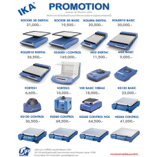 NEW สินค้าโปรโมชั่น IKA